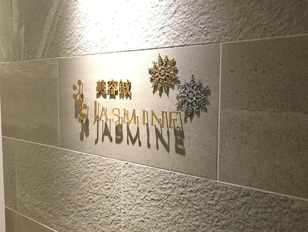 Jasmine店舗