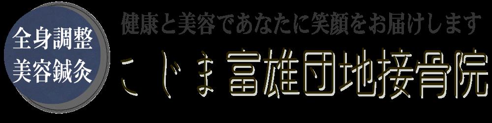 こじま富雄団地接骨院